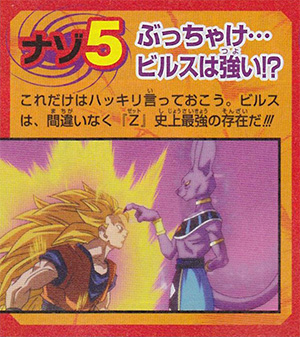 dragon ball z battle of gods misterio 5 Los cinco misterios de Dragon Ball Z Battle of Gods