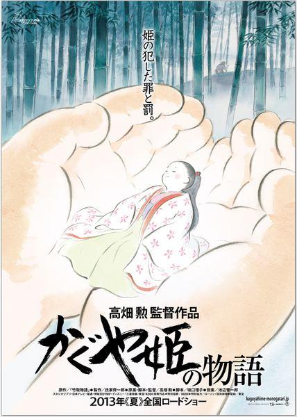 leyenda princesa kaguya ghibli Studio Ghibli retrasa el estreno de La leyenda de la princesa Kaguya