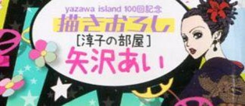 ai yazawa nana 2013