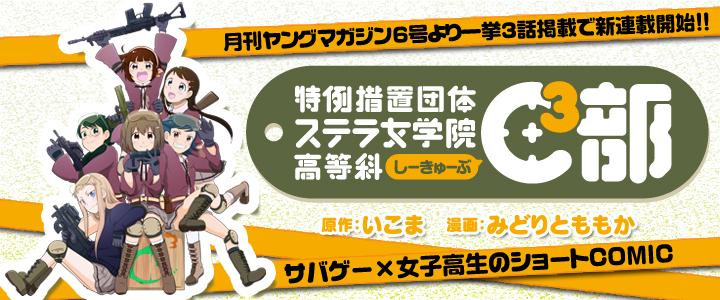 c3 C3 Bu, airsoft y colegialas al anime