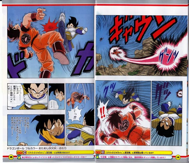 dragon-ball-manga-color-07