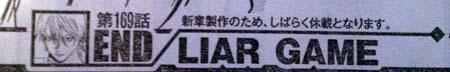 Liar Game Descanso