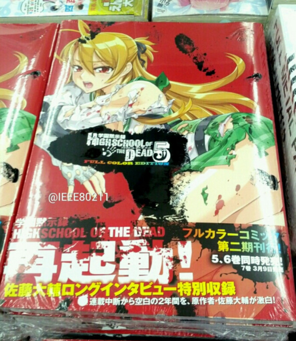 highschool of the dead reinicio
