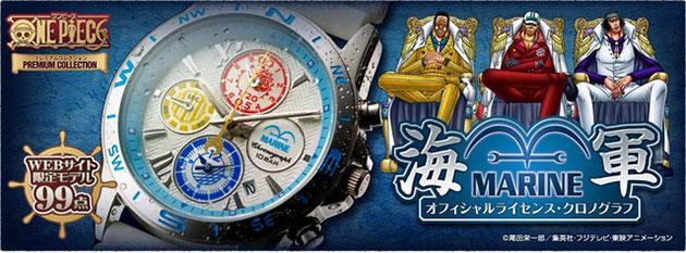 reloj-one-piece-marina-01