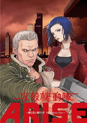 ghost in the shel - Post Oficial - Ghost in the Shell: Arise -- Border 1: Ghost Pain 22 de Junio 2013 -- Trailer Pag2 544232_168816263271609_986514239_n