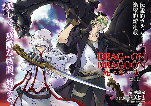Drag-On-Dragoon-Shi-ni-Itaru-Aka