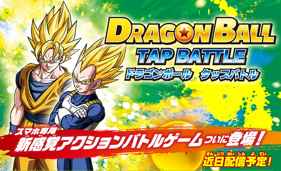 Dragon Ball Tap Battle 01