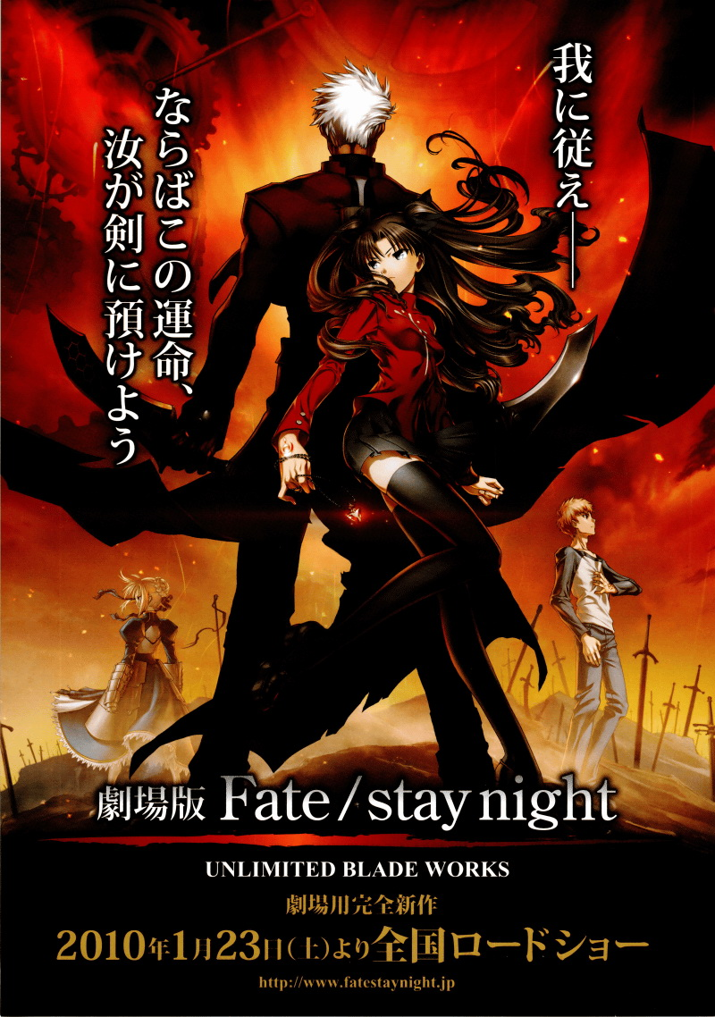 Fate Stay Night Unlimited Blade Works poster
