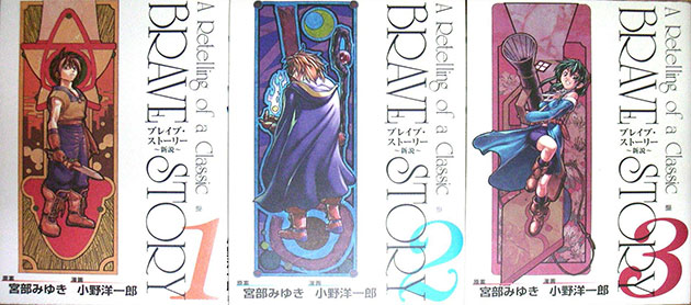 brave-story-manga