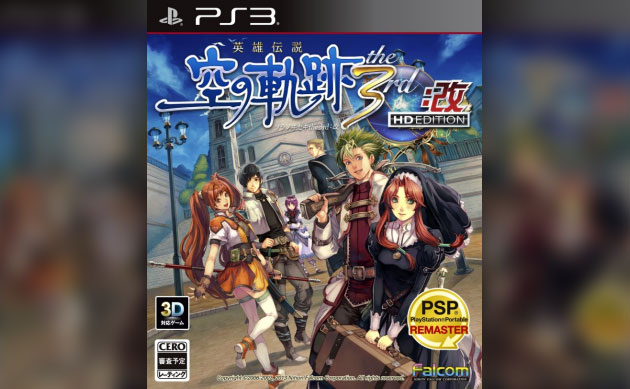the-legend-of-heroes-trails-in-the-sky-the-3rd-hd-cover