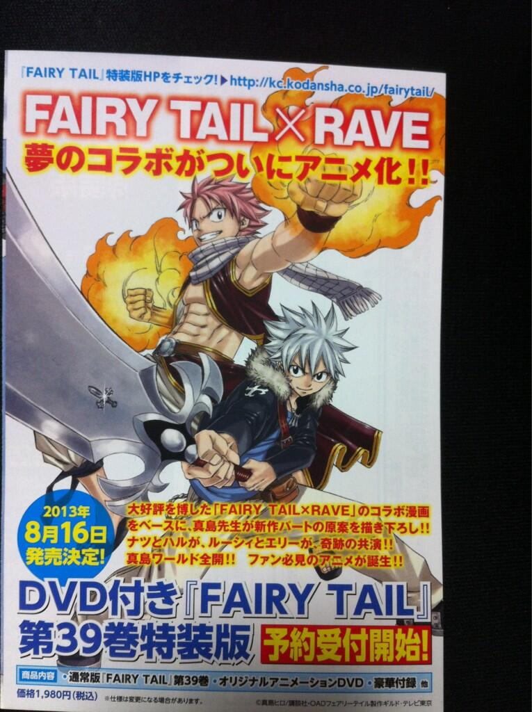 Fairy Tail x Rave anime