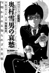 blue exorcist spin off