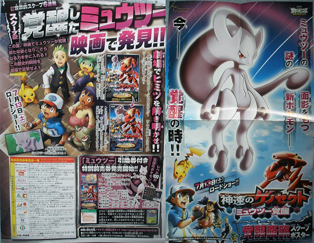 pokemon-x-y-mewtwo-scan-01