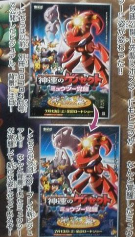pokemon-x-y-mewtwo-scan-02