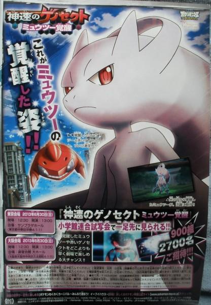 pokemon-x-y-mewtwo-scan-03