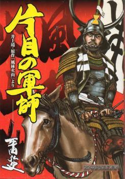 samurai tuerto