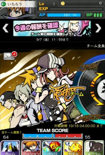 Atarashi Koko The World Ends With You Live Remix 04 409x600 The World Ends With You Live Remix disponible para Android en Japón