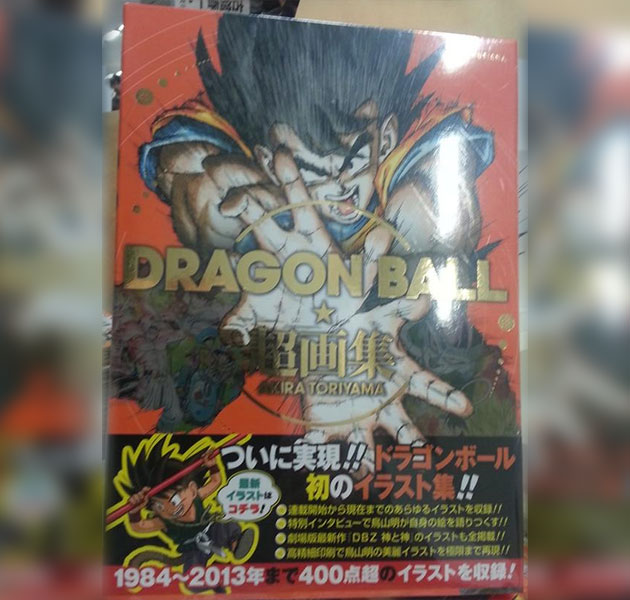 Dragon Ball Chogashu
