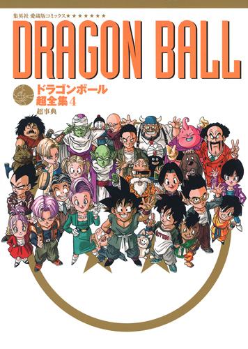 Dragon Ball Chozenshu 4