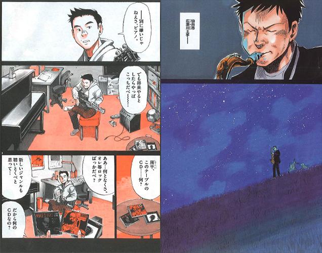blue-giant-manga