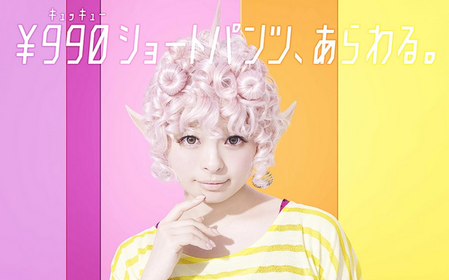 kyary pamyu pamyu fashinable invader 01