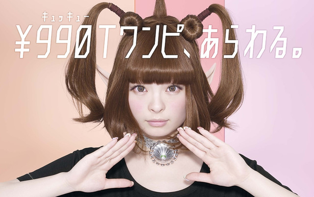 kyary pamyu pamyu fashinable invader 12