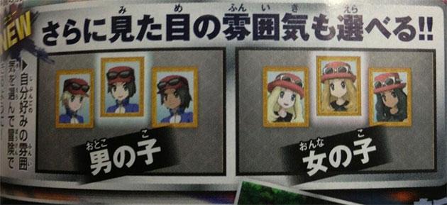 personalizar-entrenador-pokemon-x-y