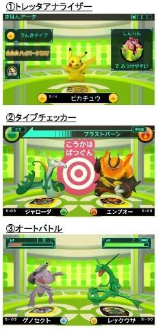 pokemon tretta lab gameplay