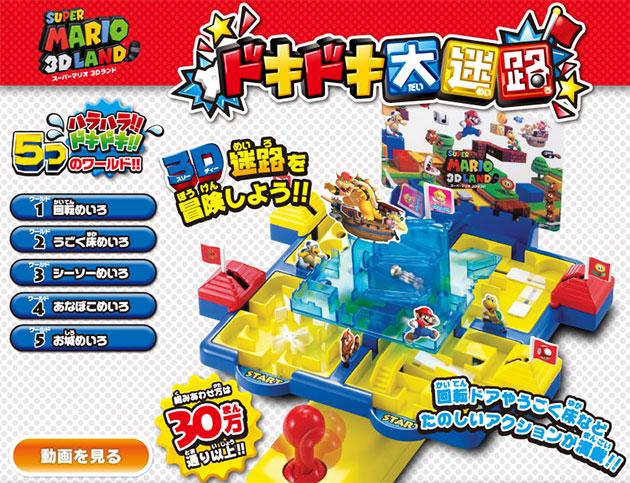 super-mario-3d-land-pounding-large-maze