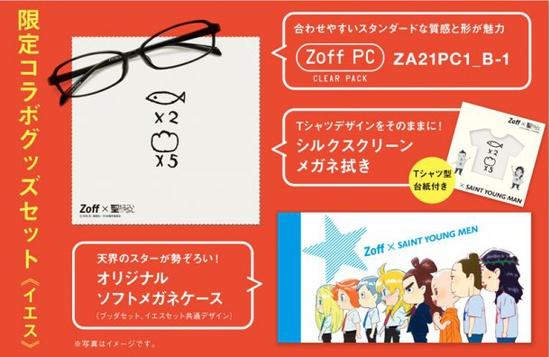 vacaciones jesus buda gafas 02