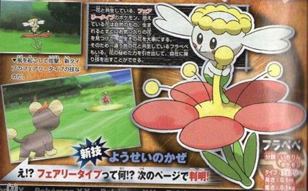 furabebe-pokemon-x-y