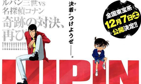 conan and lupin