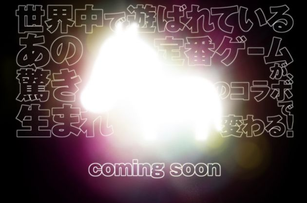 game freak teaser