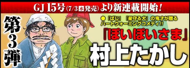 grand-jumpPoipoisamaTakashi-Murakami