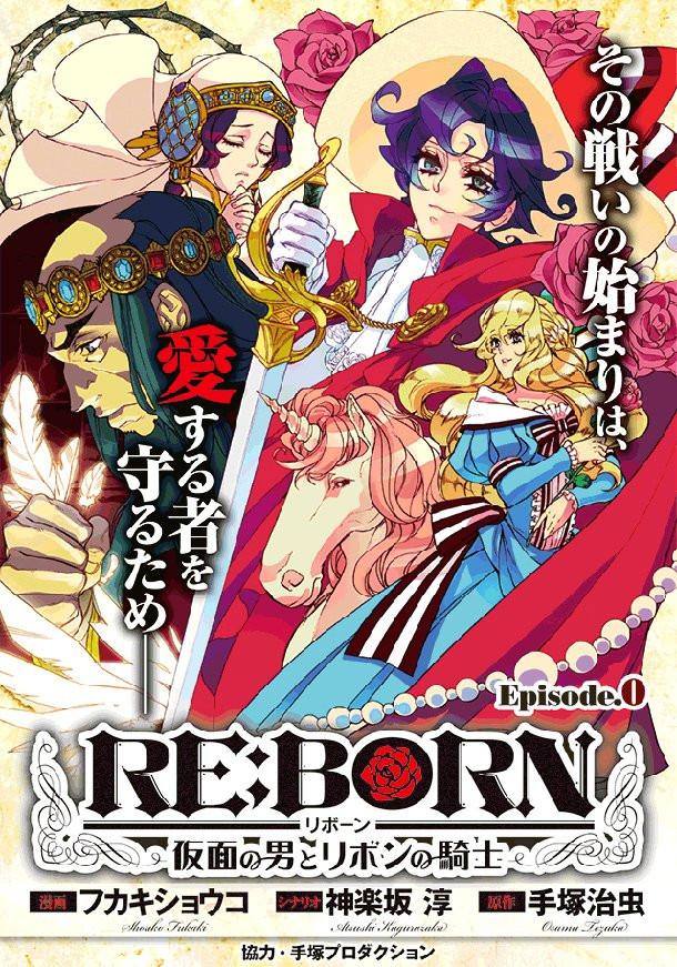 reborn la princesa caballero Remake del manga La Princesa Caballero