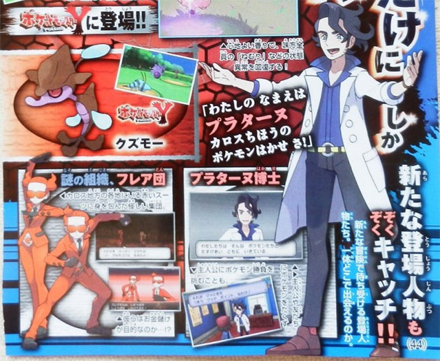 team-flare-pokemon-x-y