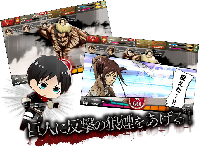 attack-on-titan-game-online-01