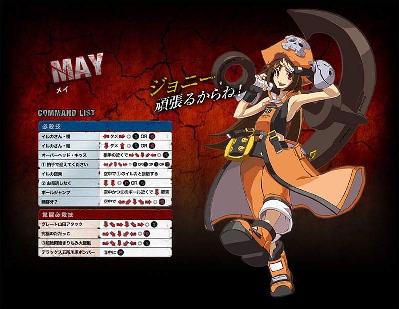 may-guilty-gear-xrd-sign