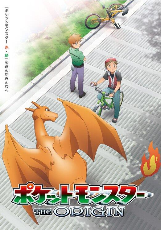 [Anime] Pokemon: The Origins, Capitulo 3 [MF]