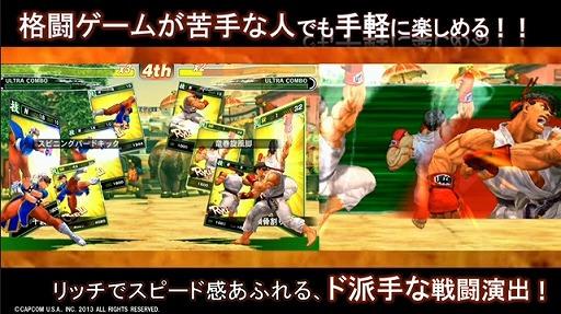 street-fighter-battle-combination-smartphone-01
