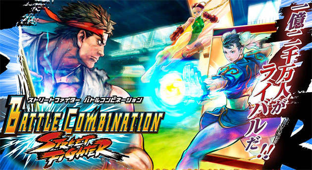 street-fighter-battle-combination