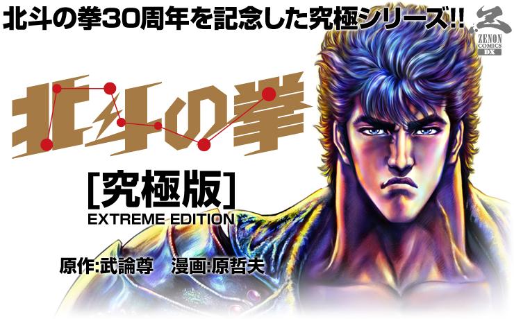 Hokuto no Ken Extreme Edition 01