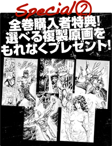 Hokuto no Ken Extreme Edition 03