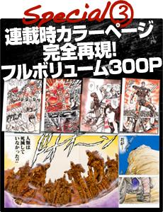 Hokuto no Ken Extreme Edition 04