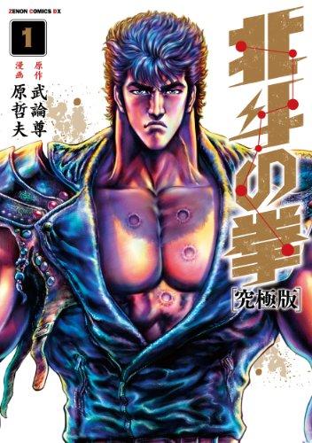 [Imagen: Hokuto-no-Ken-Extreme-Edition-05.jpg]