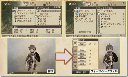 bravely default where the fairy flies menu personaje