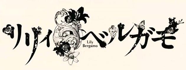 lily-bergamo-logo
