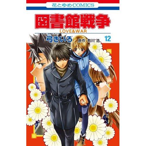 mangaToshokan Sensou Love War
