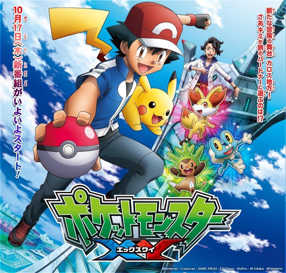 [Resim: pokemon-x-y-anime.jpg]