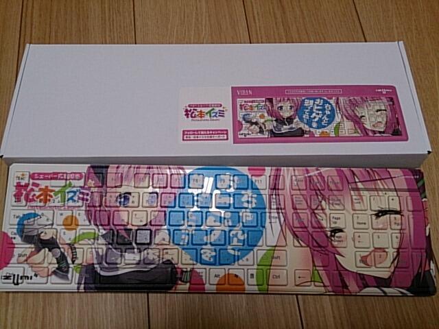 izumi matsumoto keyboard